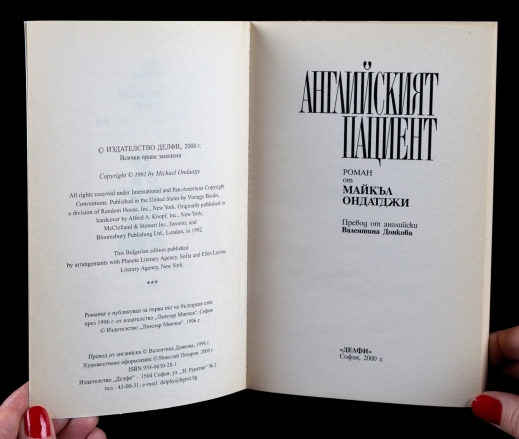 Colour photograph of a book open at the title page written in Bulgarian.