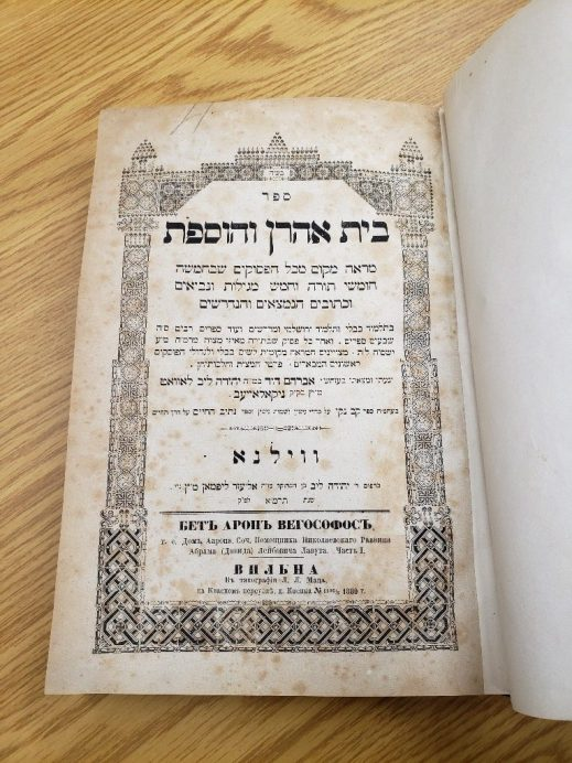 A colour photograph of a page written in Hebrew.